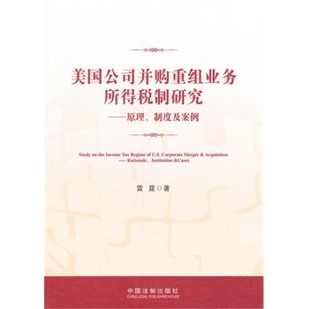美国公司并购重组业务所得税制研究——原理、制度及案例.jpg